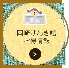 岡崎げんき館お得情報