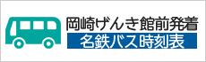 岡崎げんき館前発着 名鉄バス時刻表