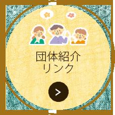 団体紹介リンク