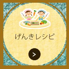げんきレシピ